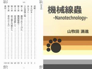 [RJ295825] (Gradual Improvement) 機械線蟲 -Nanotechnology-