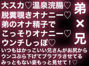 [RJ296603] (生白子ぽぽ味) 弟×兄でヘンタイ異常行為【後編】お家で便秘解消編