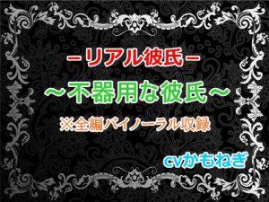 [RJ297362] (BLACK CAT) リアル彼氏~不器用な彼氏~【バイノーラル】