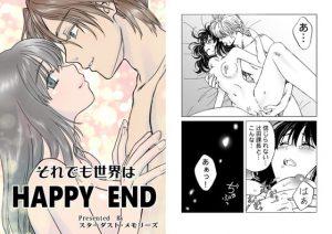 [RJ297703] (スターダスト・メモリーズ) それでも世界は HAPPY END