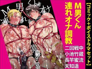 [RJ297298] (KZentertainment) M男くん連れオナ調教【コミック+ボイスドラマセット】