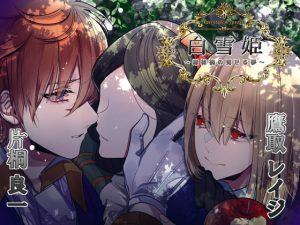 [RJ298508] (hypnos) Fairytale Hypnosis 白雪姫~毒林檎の見せる夢~