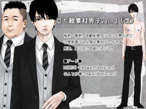 [RJ299169] (BUBU-K) 立ち絵素材男子vol.3(改)