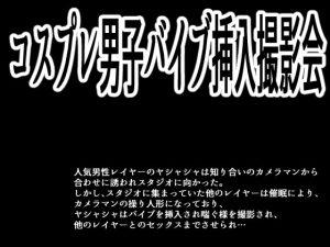 [RJ299204] (灼熱の砲撃) コスプレ男子バイブ挿入撮影会