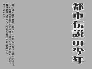 [RJ299320] (灼熱の砲撃) 都市伝説の少年