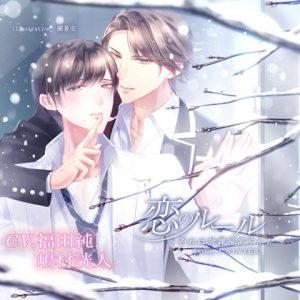 [RJ300777] (M&Sレーベル) 恋のルール~放課後密やかに~ Last lesson  WINTER
