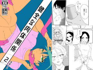 [RJ300943] (森部うお) 【2】健全な肉体関係