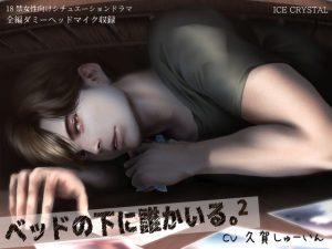 [RJ297135] (ICECRYSTAL) ベッドの下に誰かいる。2