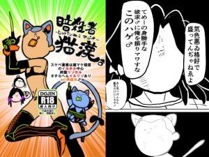 [RJ301340] (クズもち) 暗殺者猫漢♂