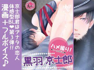 [RJ302828] (ぷれい☆る~む) 【漫画+フルボイス】ハメ撮り!~クールなドM~黒羽京士郎