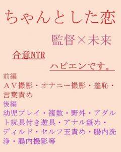 [RJ303313] (gooneone) ちゃんとした恋 全文ver.