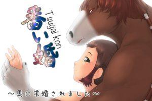 [RJ304682] (きんもくせいのゆうかぜ) 番い婚~馬に求婚されました~