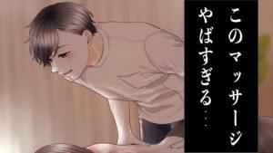 [RJ304822] (きりにゃん@シチュエーションボイスYouTuber) オイルマッサージ師の性感開発マッサージに堕ちてしまった私 ~ こんなはずじゃなかったのに…ビクビク痙攣が止まらない… (CV:きりにゃん)