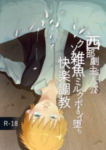 [RJ304945] (balance step) 西部劇主人公クソ雑魚ミルクボーイ堕ち快楽調教