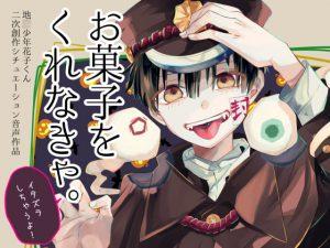 [RJ305604] (恋は砂糖でできている) 【七不思議の七番目】お菓子をくれなきゃ。【花寧々前提シチュエーションボイスドラマ】