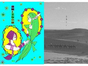 [RJ305647] (ぱんだ屋) 盗賊と王女小話