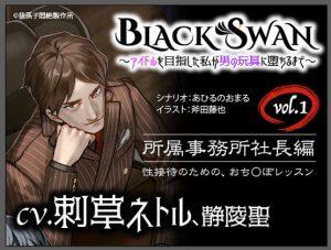 [RJ299545] (我孫子悶絶製作所) BLACK SWAN ~アイドルを目指した私が男の玩具に堕ちるまで~ vol.1 所属事務所社長編 性接待のための、おち○ぽレッスン
