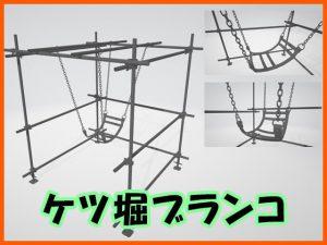 [RJ306081] (polygonmaker) ケツ堀ブランコ