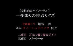 [RJ306625] (淫乱物語) 【女性向けバイノーラル】一夜限りの寝取りクズ