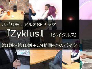 [RJ306670] (ほろゆに) Youtubeで配信中!スピリチュアル系SFドラマ『Zyklus』(ツイクルス)第1話~第10話+CM動画1~4のパッケージ!