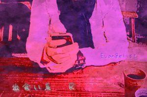 [RJ307052] (Evangelist ASMR) 【バイノーラル】VR ■ 出会い系 R