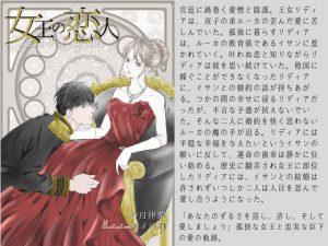 [RJ307320] (KADUKI) 女王の恋人