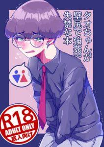 [RJ308467] (78%糖分) タオちゃんが壁尻で強姦で失禁な本
