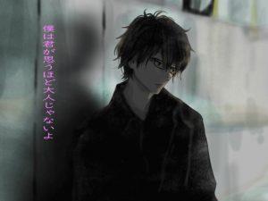 [RJ308783] (Persona) 僕は君が思うほど大人じゃないよ