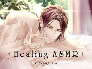 [RJ294103] (Evangelist ASMR) 【バイノーラル】Healing ASMR ~究極耳ぜめASMR + 彼女が大好きな彼氏の声~