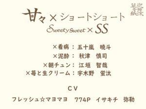 [RJ307657] (泡沫草紙 音館) 甘々×ショートショート