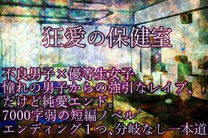 [RJ309270] (永久恋愛りんごTea) 狂愛の保健室