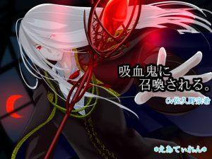 [RJ309355] (*えあてぃれん*) 吸血鬼に召喚される。