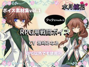 [RJ309880] (水月鏡花) ボイス素材集vol.1(RPG用戦闘ボイス)