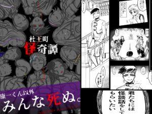 [RJ310484] (ねぎとたけのこ) 杜王町怪奇譚