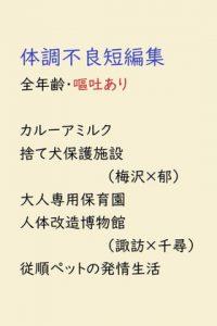 [RJ311260] (gooneone) 体調不良短編集