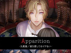 [RJ311352] (Destruction) Apparition ~九尾狐/彼を愛してはイケない~