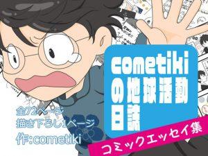 [RJ312465] (cometiki) cometikiの地球活動日誌~慣れないけど、どうにかやってます~