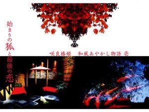 [RJ310145] (Whimsically.) 始まりの狐と最後の恋【E-PUBファイル+PDFファイル同梱】