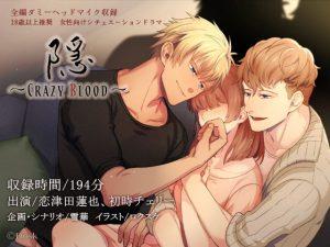 [RJ311755] (Dusk) 隠~Crazy Blood~