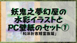 [RJ312916] (妖鬼之夢幻屋) 水彩イラストとPC壁紙セット(1)和洋折衷精霊族篇