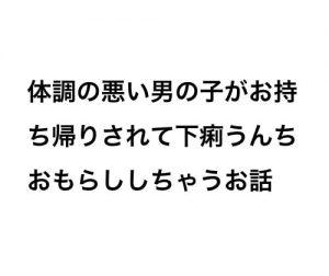 [RJ312967] (ぺんぎんのお社) 小柄な男子高校生がお持ち帰りされる話