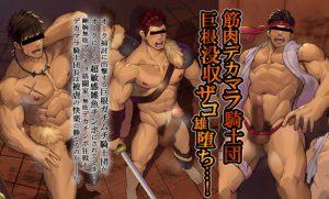 [RJ313130] (たかおのがみ) 巨根騎士団、ちんぽドレインで雑魚チン堕ち…!