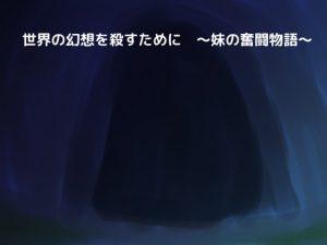 [RJ313635] (しーんーせーかー) 世界の幻想を殺すために ~妹の奮闘物語~
