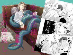 [RJ313800] (野栗組) 美魔法使いとヘビの恩返し後編