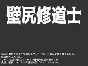 [RJ314441] (灼熱の砲撃) 壁尻修道士