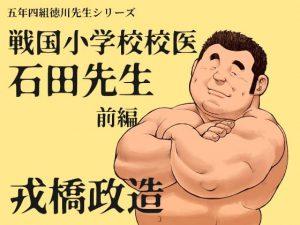 [RJ314625] (おかず処えびすや) 戦国小学校校医・石田先生ー前編ー