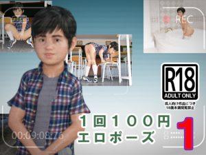 [RJ315582] (polygonmaker) 1回100円 エロポーズ