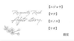 [RJ315655] (B-cluster) Re;quartz零度◆後日談ノベルゲーム