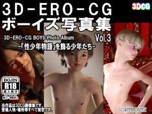 [RJ315677] (CORNEAL DISEASE) 3D-ERO-CG ボーイズ写真集vol.3-『性少年物語』を飾る少年たち(1)-