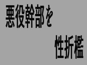 [RJ315761] (灼熱の砲撃) 悪役幹部を性折檻